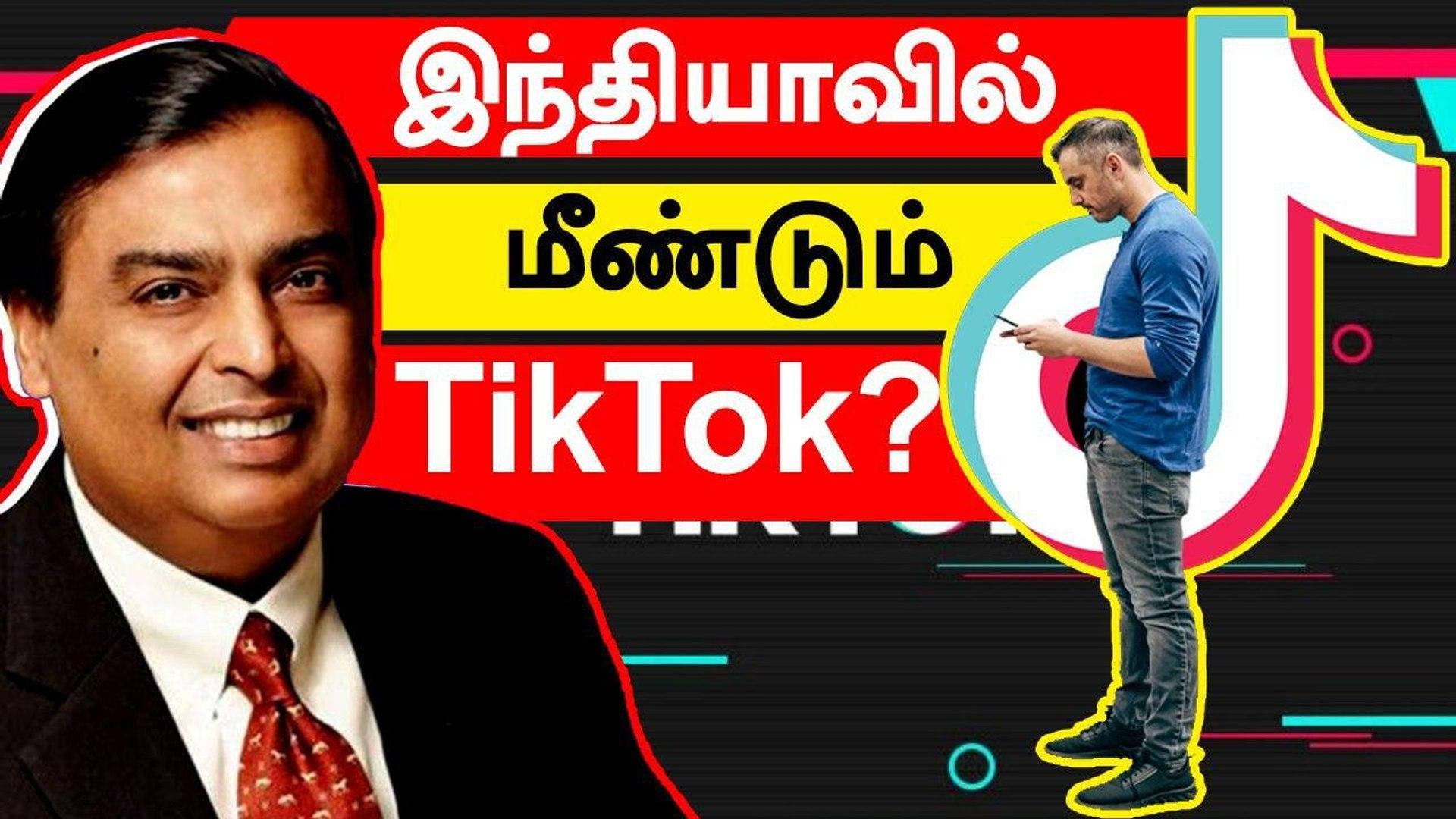 மீண்டும் TikTok   Ambani's Reliance உதவியை நாடும் Byte Dance   Oneindia Tamil