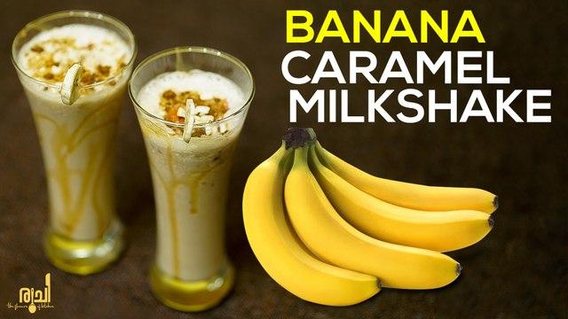 Banana Caramel Milk Shake - Banana Milkshake Recipe   പഴം മിൽക്ക് ഷേക്ക്   Quick Energy Drink