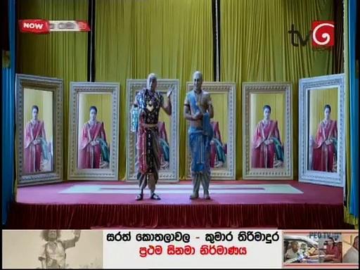 Pandith Rama 14-08-2020 Thumbnail