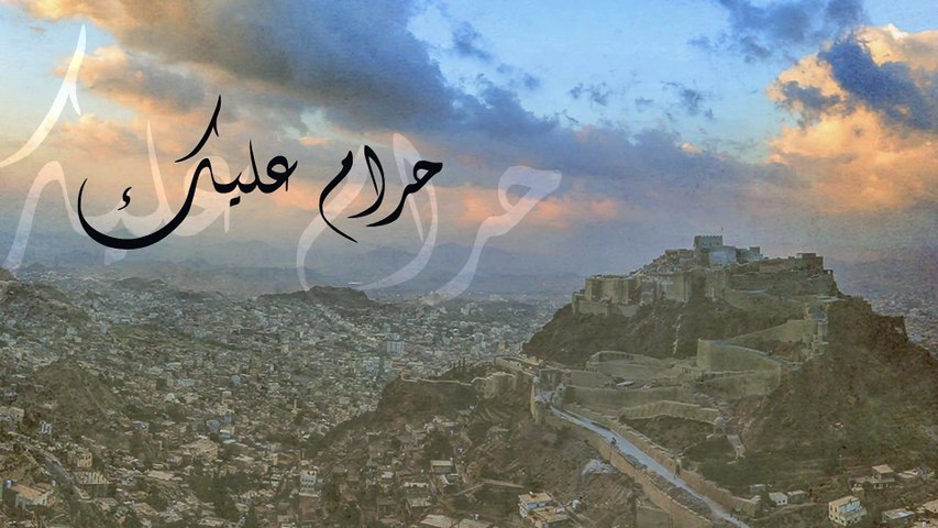 Ayoub Taresh - Haram Alaik (Audio ايوب طارش - حرام عليك  (كلمات