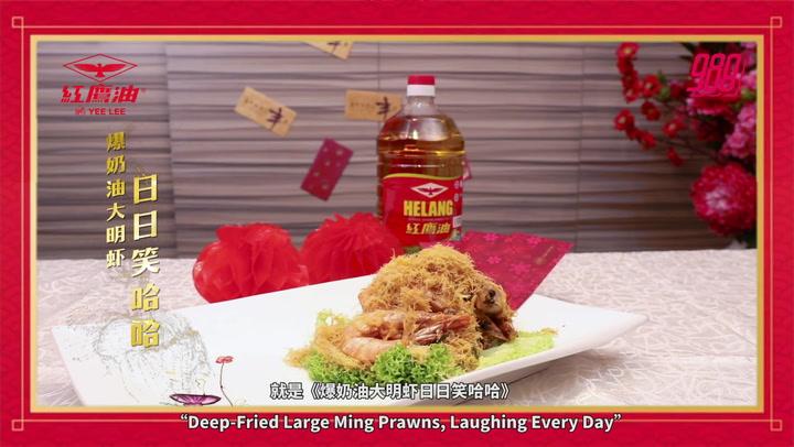 Deep Fried Large Ming Prawn