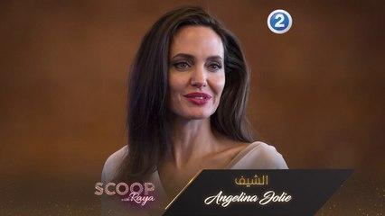 تعرفوا الى الشيف Angelina Jolie