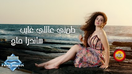 Sandra Haj - Tameny 3ally Ghayeb | ساندرا حاچ - طمني عاللي غايب