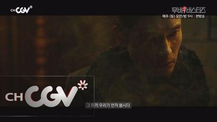 믿고 보는 배우 송강호, 으로 천만배우 등극한 공유, 그리고 ′특별출연′ 이병헌까지!