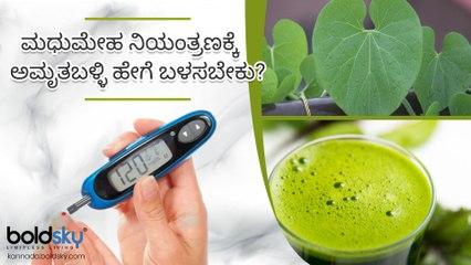 ಮಧುಮೇಹ ನಿಯಂತ್ರಣಕ್ಕೆ ಅಮೃತಬಳ್ಳಿ ಹೇಗೆ ಬಳಸಬೇಕು? | Giloy For Diabetics Boldsky Kannada