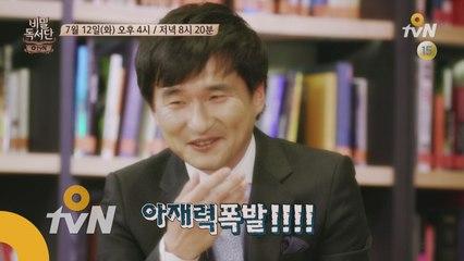 [예고] TV 출연 최초! '김연수'작가의 반전매력은?! 비밀독서단 스타작가 특집 4탄