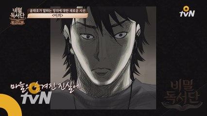 윤태호  1분으로 보기 (feat.조승연)