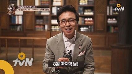[비밀독서단 X 집콘] 가을의 시작, 북콘!