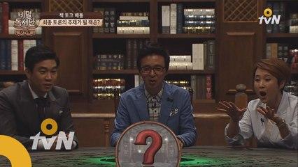 ′비밀′을 둘러싼 6인의 북배틀, 그 결과는?!