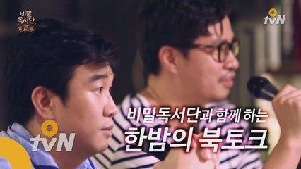 비밀독서단, 한밤의 북토크!  인문 VS 경영