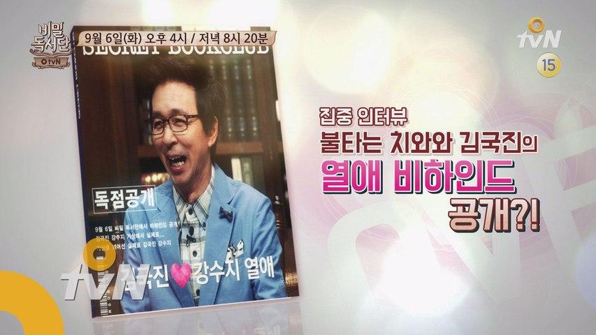 대세사랑꾼 단장 '김국진'의 합류! 비밀독서단