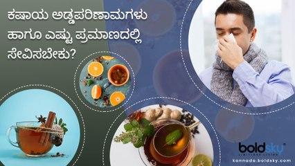 ಕಷಾಯ ಹೆಚ್ಚು ಕುಡಿದರೆ  ಉಂಟಾಗುವ ಅಡ್ಡ ಪರಿಣಾಮಗಳು | Over Dose Of Kashaya Harmful To Body | Boldsky Kannada
