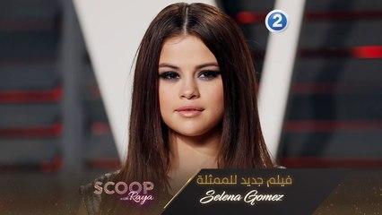 فيلم جديد للممثلة Selena Gomez