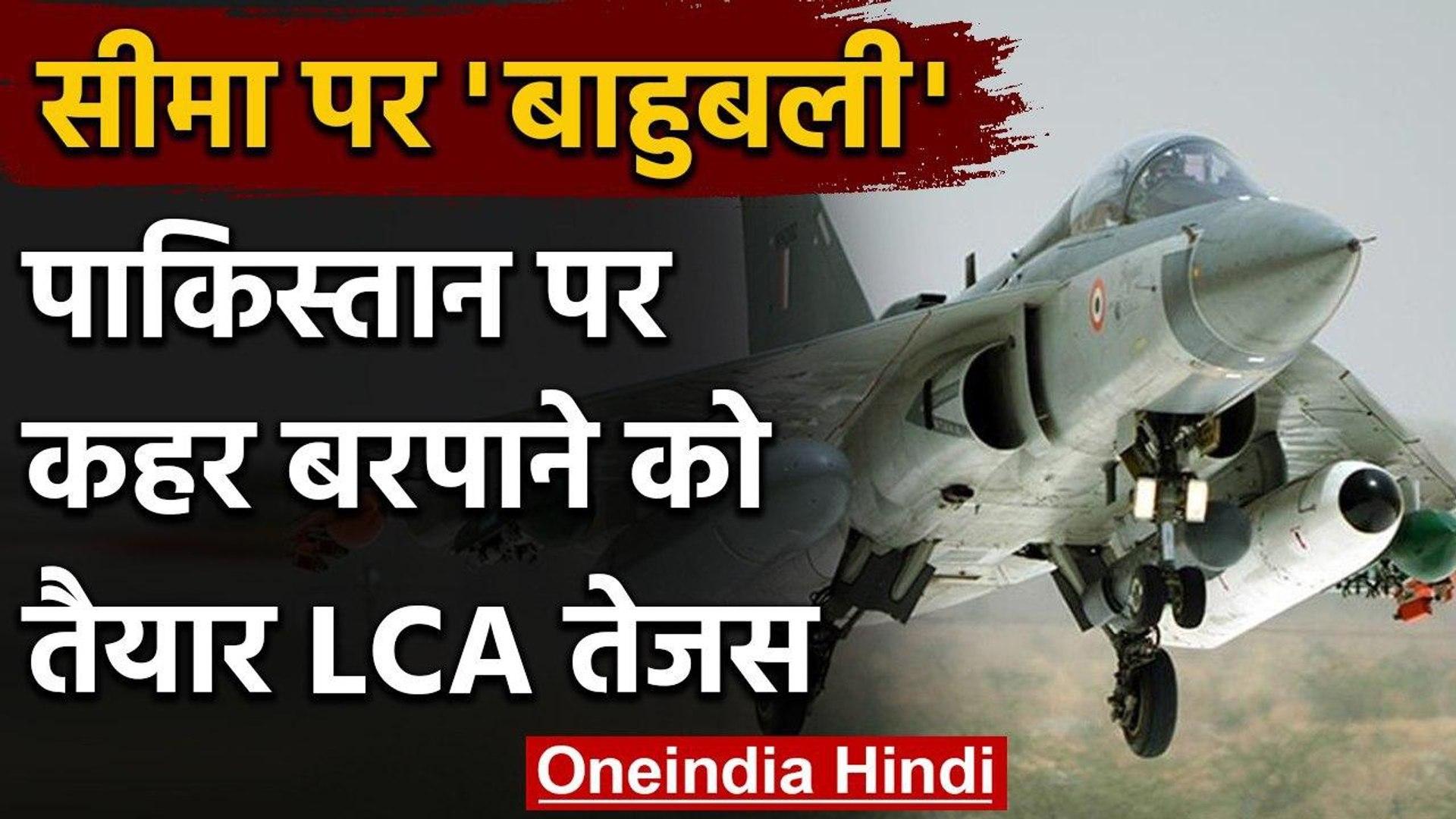 India-Pakiastan Border पर Tejas Fighter Jet की तैनाती, Pakistan पर बरपाएगा कहर ! | वनइंडिया हिंदी