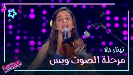 نينار دلا تعزف على الكمان وتغني جاري يا حمودة في #MBCTheVoiceKids