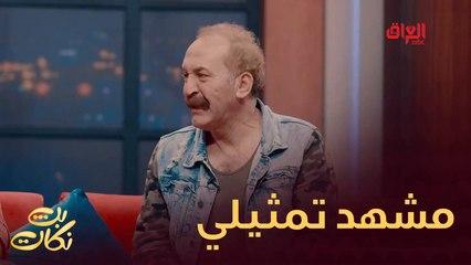 #بث_نكات I مشهد تمثيلي كوميدي بين سمر محمد وماجد ياسين#صيفك_MBC