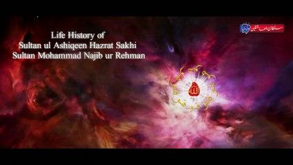 Documentary on Sultan ul Ashiqeen | Complete Life History of Sultan Mohammad Najib ur Rehman
