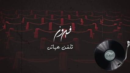 Fairuz - Talfam Ayesh