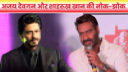 शाहरुख़ खान और अजय देवगन की दुश्मनी बरक़रार !