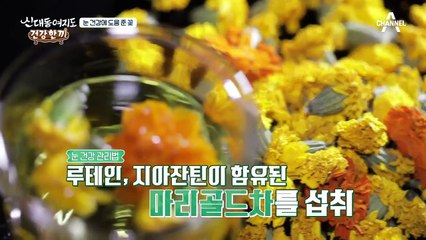 눈 건강에 좋은 ★마리골드 꽃차★ (feat. 눈 운동법)
