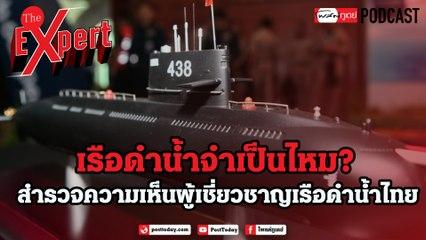 เรือดำน้ำจำเป็นไหม? สำรวจความเห็นผู้เชี่ยวชาญเรือดำน้ำไทย