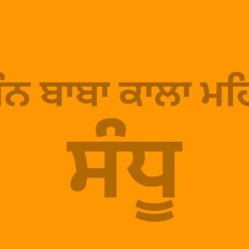 ਸੰਧੂਆਂ ਦਾ ਸੱਚ | Dhan Dhan Baba Kala Mehar Ji Sandhu