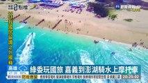 綠委玩國旅 嘉義到澎湖騎水上摩托車