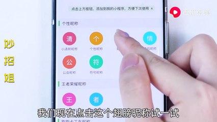 """【WeChat nickname】微信昵称新玩法,教你设置""""小翅膀昵称"""",好看个性,方法简单"""