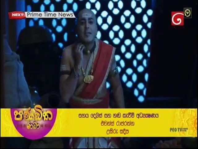 Pandith Rama 26-08-2020 Thumbnail