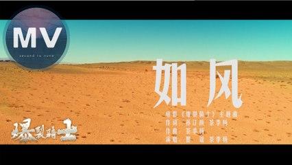 墨謠 & 茶季楊-如風(官方版MV)-電影《爆裂騎士》主題曲