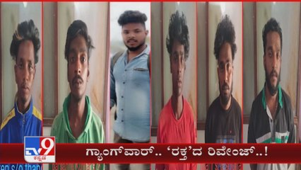 In a revenge attack, Man was murdered in a gang war at Kolar