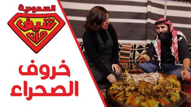 شيف مان سعودية - حلقة 01 - خاروف الصحراء