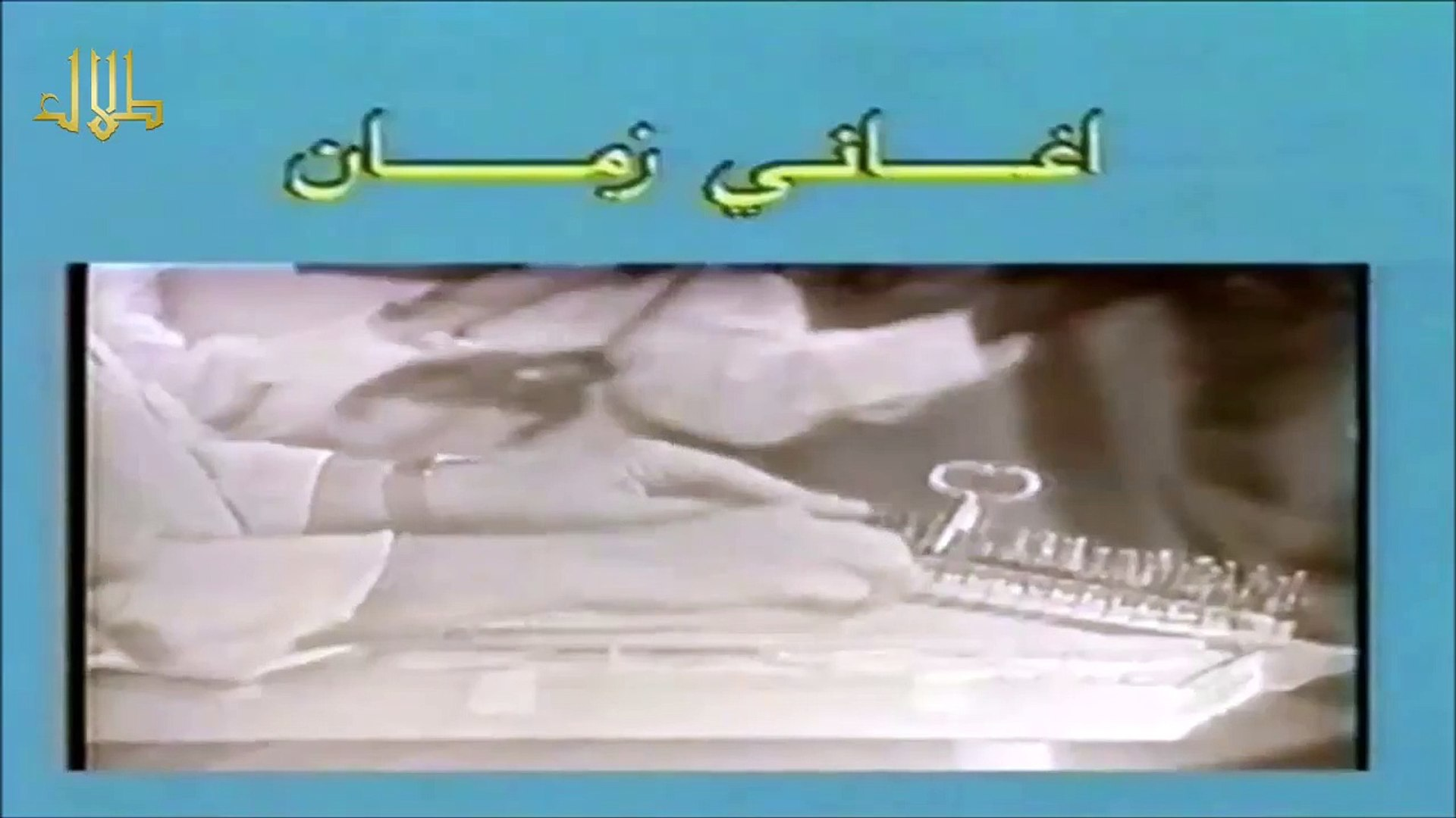 طلال مداح / يا حبيبي اسمك امل / مسرح التلفزيون