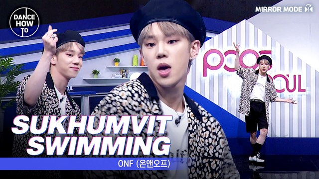 [Pops in Seoul] Byeong-kwan's Dance How To! Mysterious place ONF(온앤오프)'s Sukhumvit Swimming(스쿰빗스위밍)!