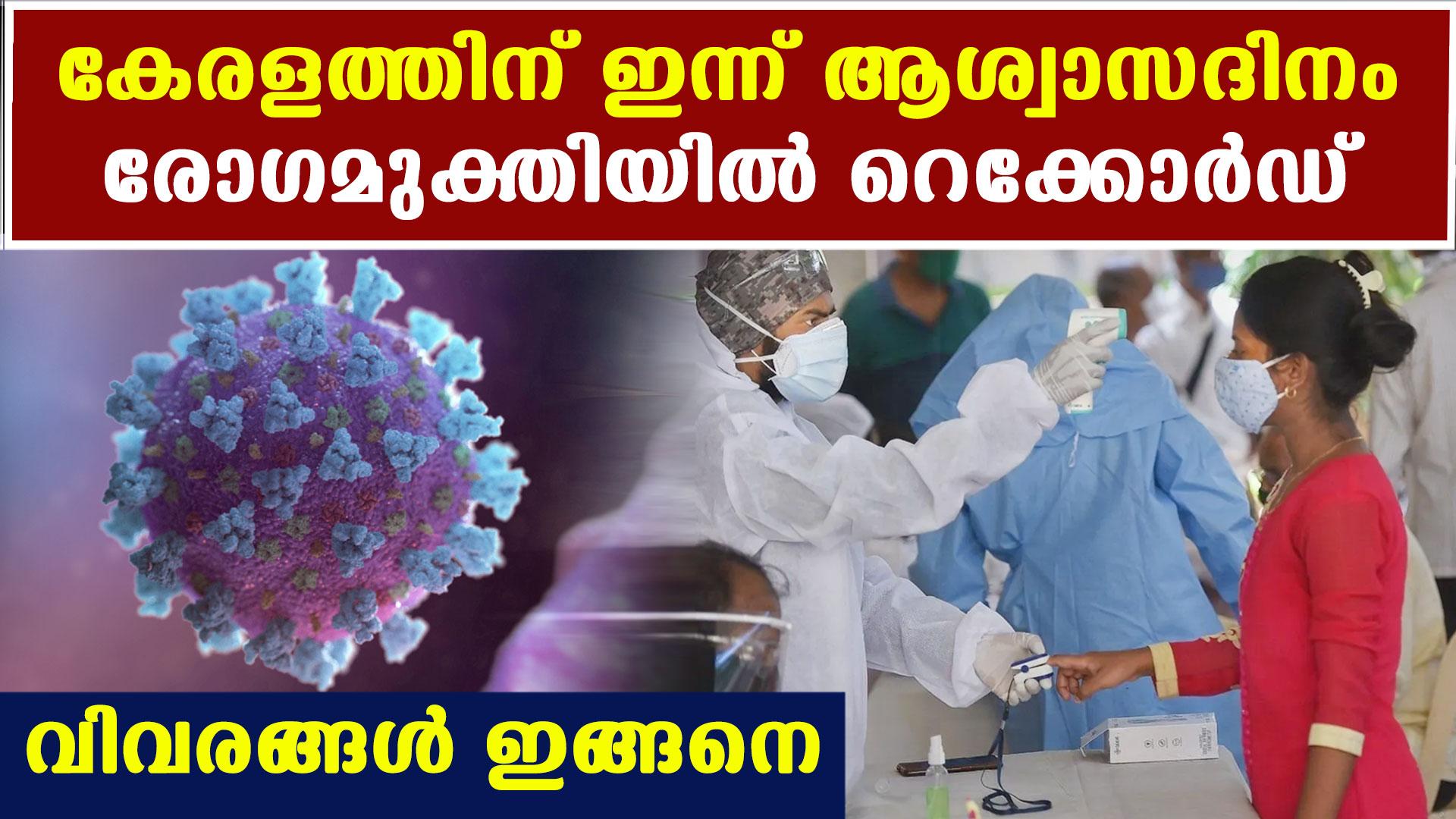 Pandemic Updates in Kerala   Oneindia Malayalam