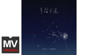 李志清;;Vianz & Shan 葳宣葳安【幸福不遠】HD 高清官方完整版 MV