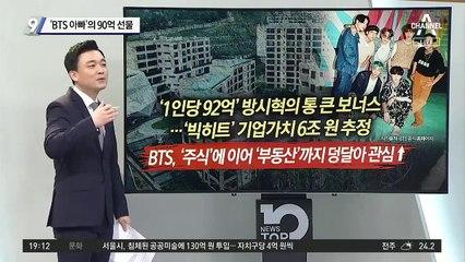'BTS 아빠'의 90억 선물