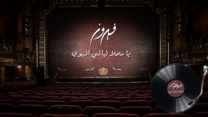 Fairuz - Ya Mahla Layali Hawa