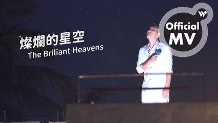 """游學志(陶笛阿志) - 燦爛的星空《無限飛行》 / You Xuezhi - The Brilliant Heavens """"Limitless Flight"""""""