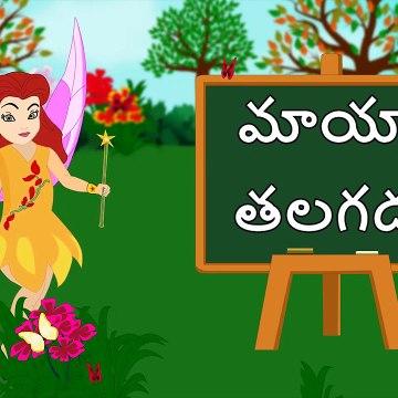 మాయా తలగడ - The Magical Pillow - Moral Story for Kids - Telugu Kartun