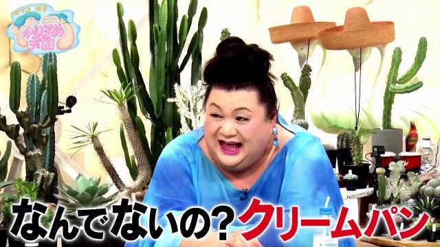 マツコ&有吉 かりそめ天国  2020年9月4日 大久保佳代子が柴咲コウさんのモーニングルーティンを完全再現!?
