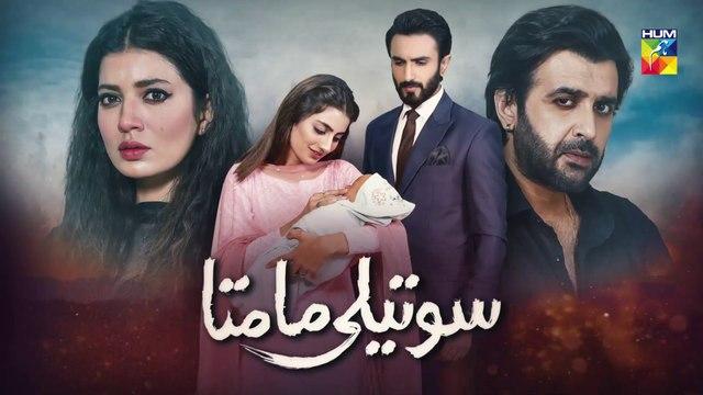 Soteli Maamta Episode 144 HUM TV Drama 4 September 2020