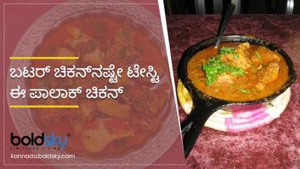 ಬಟರ್ ಚಿಕನ್ನಷ್ಟೇ ಟೇಸ್ಟಿ ಈ ಪಾಲಾಕ್ ಚಿಕನ್ | Palak Chicken Recipe | Boldsky Kannada
