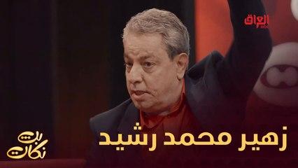 موقف طريف بين زهير محمد رشيد وسعد خليفة