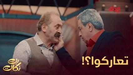 مشهد كوميدي بين ماجد ياسين وزهير محمد رشيد