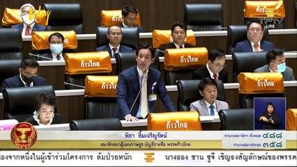 LIVE I ประชุมสภาผู้แทนราษฎรญัตติขอเปิดอภิปรายทั่วไป โดยไ่มีการลงมติ