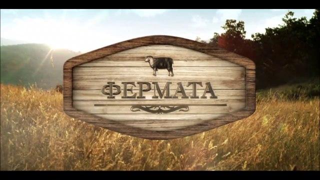 Фepмaтa 6 Епизод 1 Част 1 (2020)
