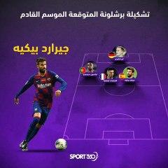 تشكيلة برشلونة المتوقعة الموسم القادم