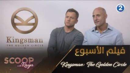 استمتعوا بمشاهدة فيلم  Kingsman: The Golden Circle يوم الإثنين 7 سبتمبر الساعة 11 مساءً بتوقيت السعودية