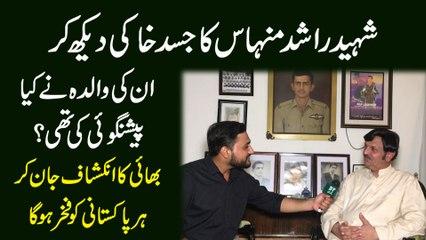 Shaheed Rashid Minhas ka jasd e khaki dekh kar unki walida ne kia peshangoi ki thi?